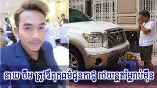 នាយ ចឺម ត្រូវឪពុកធម៌ជូនកាដូរថយន្តតម្លៃរាប់ម៉ឺនដុល្លារ,Khmer News Today, Mr. SC Channel,