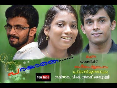 പറയാതെ..... PARAYATHE MALAYALAM KAVITHA VIDEO ALBUM