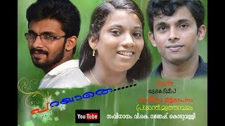 പറയാതെ..... PARAYATHE MALAYALAM KAVITHA VIDEO ALBUM