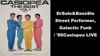 ご覧頂きありがとうございます。 Dr&BassSolo Street Perfoemer,Galactic Funk / '86 CASIOPEA LIVEです。 もしよろしかったら 是非チャンネル登録、高評価、コメント、 ...