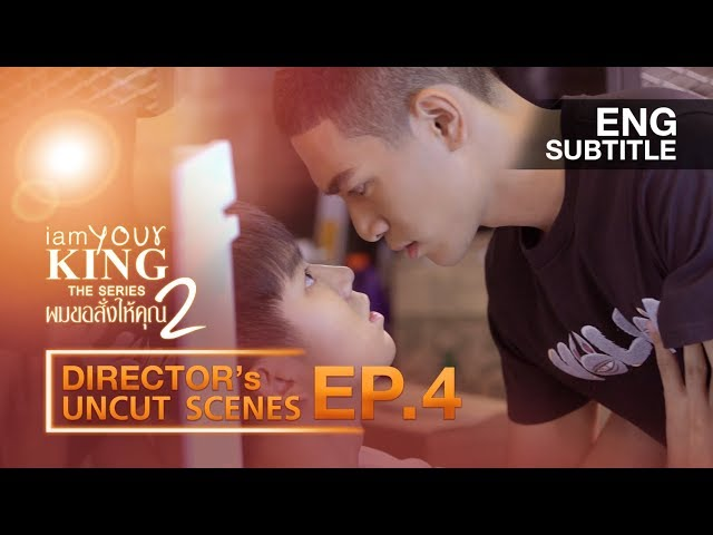 I AM YOUR KING SS2 ผมขอสั่งให้คุณ |EP.4|【Director's Uncut Scenes Official】