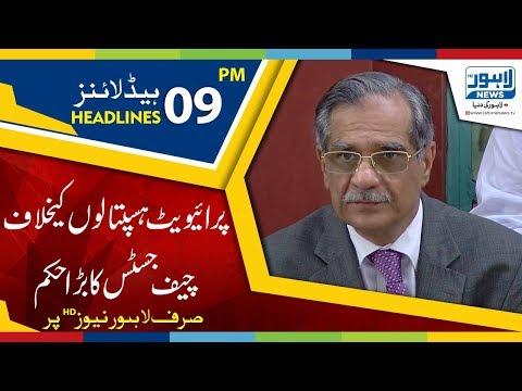 09 PM Headlines Lahore News HD – 15th December 2018