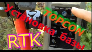 Установка базы RTK Topcon