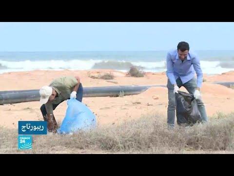 ليبيا.. حملة -البحر والشمس-  لتوعية السكان بخطورة المخلفات البلاستيكية على البيئة  - نشر قبل 57 دقيقة