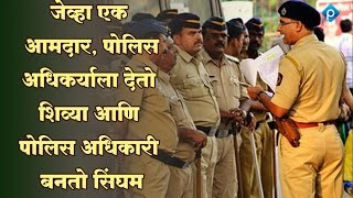 जेव्हा एक आमदार पोलीस अधिकार्याला शिव्या देतो, आणि पोलीस अधिकारी बनतो सिंघम