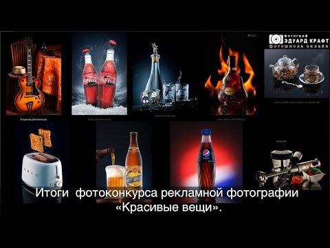 """Итоги фотоконкурса рекламной фотографии """"Красивые вещи"""""""