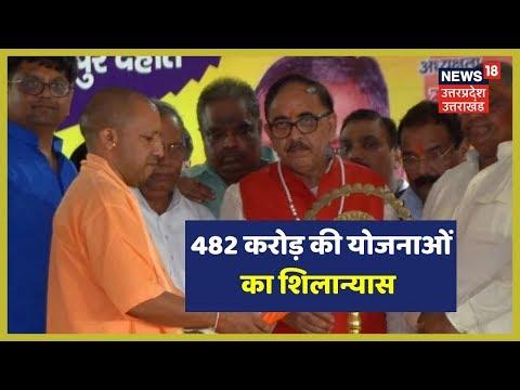 CM Yogi ने अपने Kanpur दौरे के दौरान किया 482 करोड़ की योजनाओं का शिलान्यास