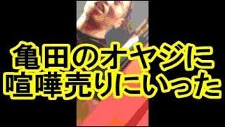 【悪の巣窟】亀田史郎ジムに道場破りに行ってみた 亀田姫月 検索動画 20
