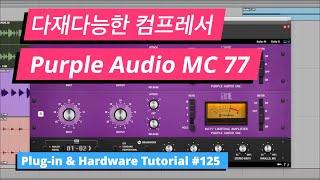 다재다능한 1176 스타일 컴프레서 / Plugin Alliance Purple Audio MC 77