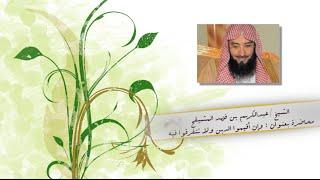 وإن أقيموا الدين ولا تتفرقوا فيه  : الشيخ عبدالكريم بن فهد المشيقح