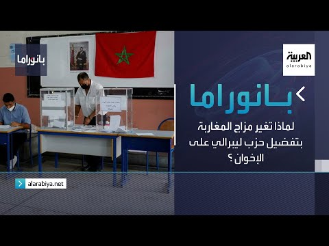 بانوراما |  لماذا تغير مزاج المغاربة بتفضيل حزب ليبرالي على الإخوان ؟