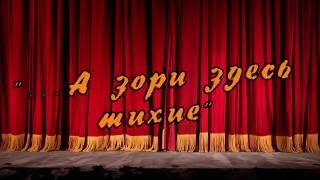 """СПЕКТАКЛЬ """"А зори здесь тихие"""" 2016 Севастополь"""