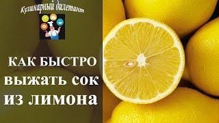 как выжать сок из лимона только руками