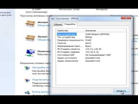 Смотрим свой IP-адрес в Windows 7/8/10