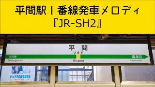 平間駅1番線発車メロディ『JR-SH2』