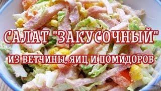 """Рецепт вкусного салата — Салат """"Закусочный"""" из ветчины, яиц и помидоров — Вкусные рецепты"""