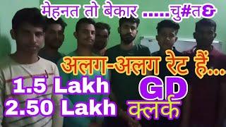नागौर / Nagour Army Rally Bharti / पैसो का खेल है / Army gd / Clark / Technical/ Nursing Assistant