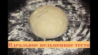 Лучшее пельменное тесто! Домашнее пельменное тесто без яиц.