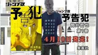 2012年4月10日に集英社より創刊される「ジャンプ改」の書店店頭用CMです。