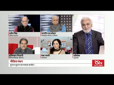Media Manthan - Electoral Reforms and Media