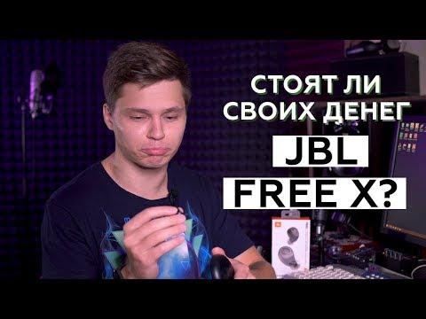 Беспроводные наушники JBL Free X. Стоят ли своих денег?