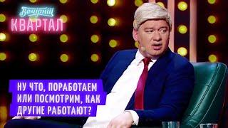 Коломойский и Ахметов смотрят как работают депутаты ПРИКОЛЫ ВЕСНА 2021 Вечерний Квартал