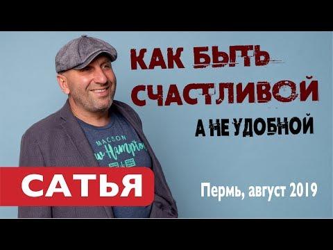 Сатья • Как быть счастливой, а не просто удобной. Пермь, август 2019