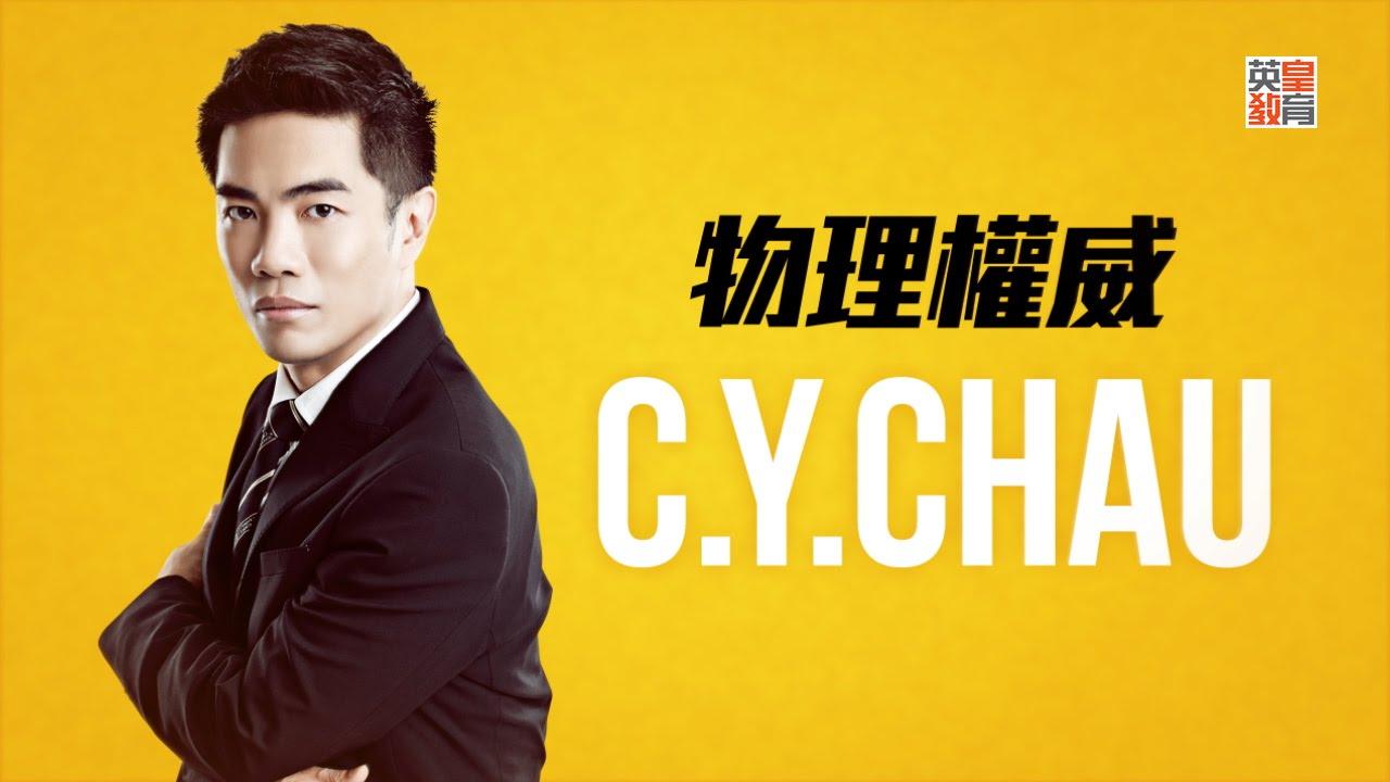 英皇教育 理科權威 – C. Y. Chau - YouTube