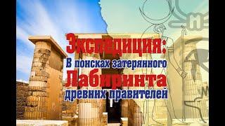 ЕГИПЕТ: Тайны и ужасы затерянного лабиринта