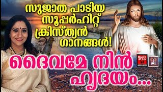 Daivame Nin Hrudayam # Christian Devotional Songs Malayalam 2019 # Hits Of Sujatha