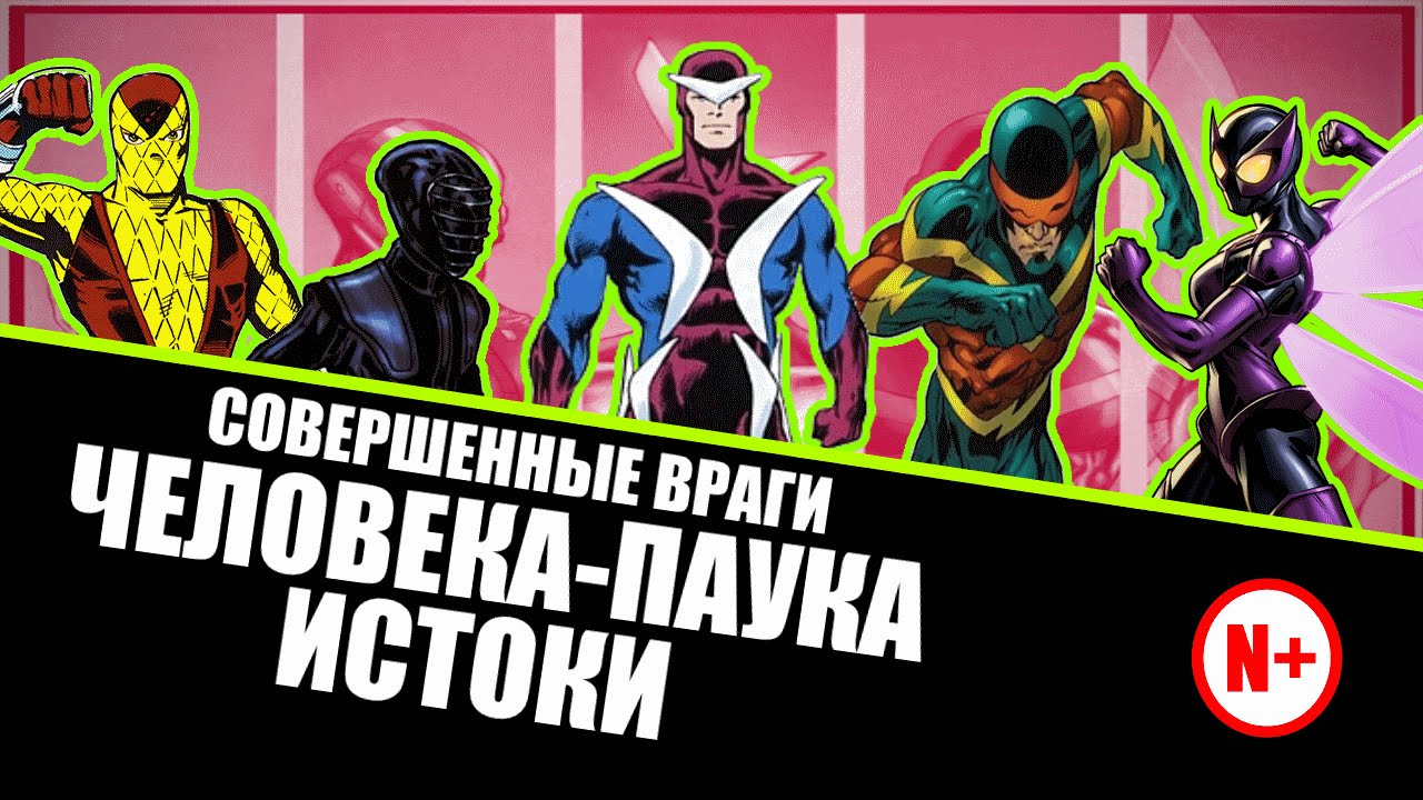 Враги человека паука marvel comics ранетки фильм актеры фото