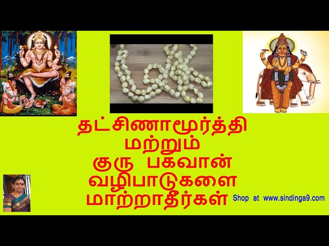 குருபகவான் தட்சிணாமூர்த்தி வழிபாடுகளை மாற்றாதீர்கள் Difference between Gurubaghvan and Dakshnamurthy