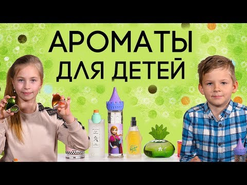 Детская парфюмерия. Подборка классных ароматов для детей. Обзор духов для девочек и мальчиков
