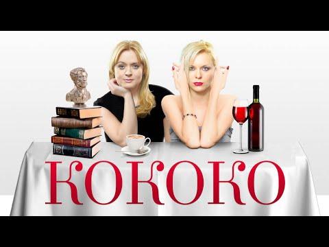 Кококо (фильм) Русские комедии 2016