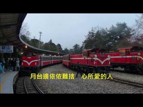 音樂磁場- 車站, 阿里山G-日出火車,  Sunrise Train, Taiwan