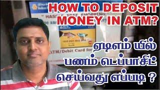 How to deposit money in atm in tamil Indian bank atm deposit