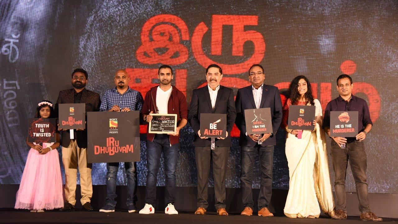 SonyLIV | Iru Dhuruvam web Series Team Speech | launch of #IruDhuruvam - YouTube