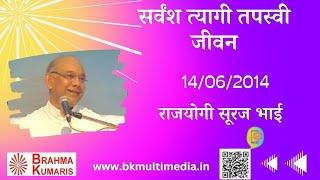 सर्वंश  त्यागी  तपस्वी जीवन  - Suraj bhai 14/06/14