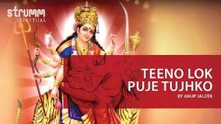 Mata Ki Bhent (Teeno Lok Puje Tujhko) by Anup Jalota