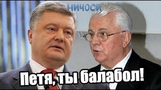 """Скандалище! Кравчук наехал Порошенко: """"Это лжец который обворовал всю страну"""""""