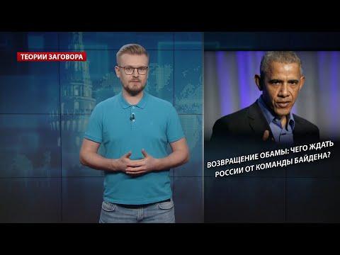 Возвращение Обамы: чего