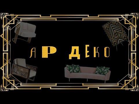 История стиля интерьера: ар-деко