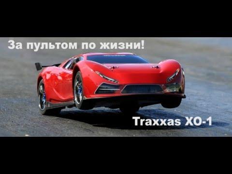 Тест-обзор радиоуправляемой машины Traxxas XO-1 Remote control for life