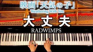 天気の子 - 大丈夫 - RADWIMPS - Weathering With You - ピアノカバー - 弾いてみた - piano - CANACANA