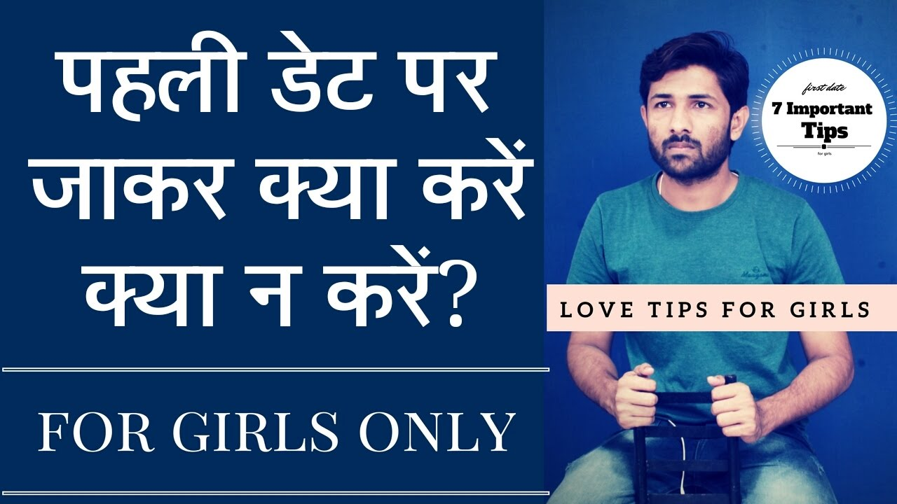 First time dating tips in hindi