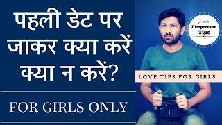 Ladki ko first time milne jaye to yaad rakhe ye bate   Love Tips For Girls In Hindi