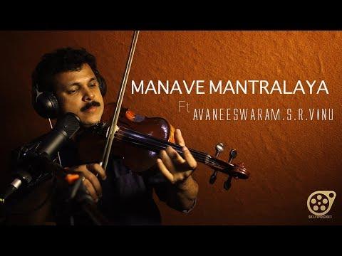 Manave Mantralaya   |  Avaneeswaram.S.R.Vinu