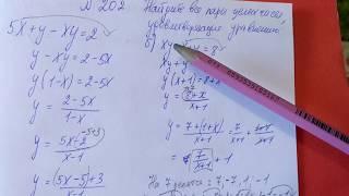 202 Алгебра 8 класс, Найдите все пары целых чисел удовлетворяющие уравнению