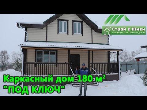 Сколько стоит построить дом? Дом под ключ цена?