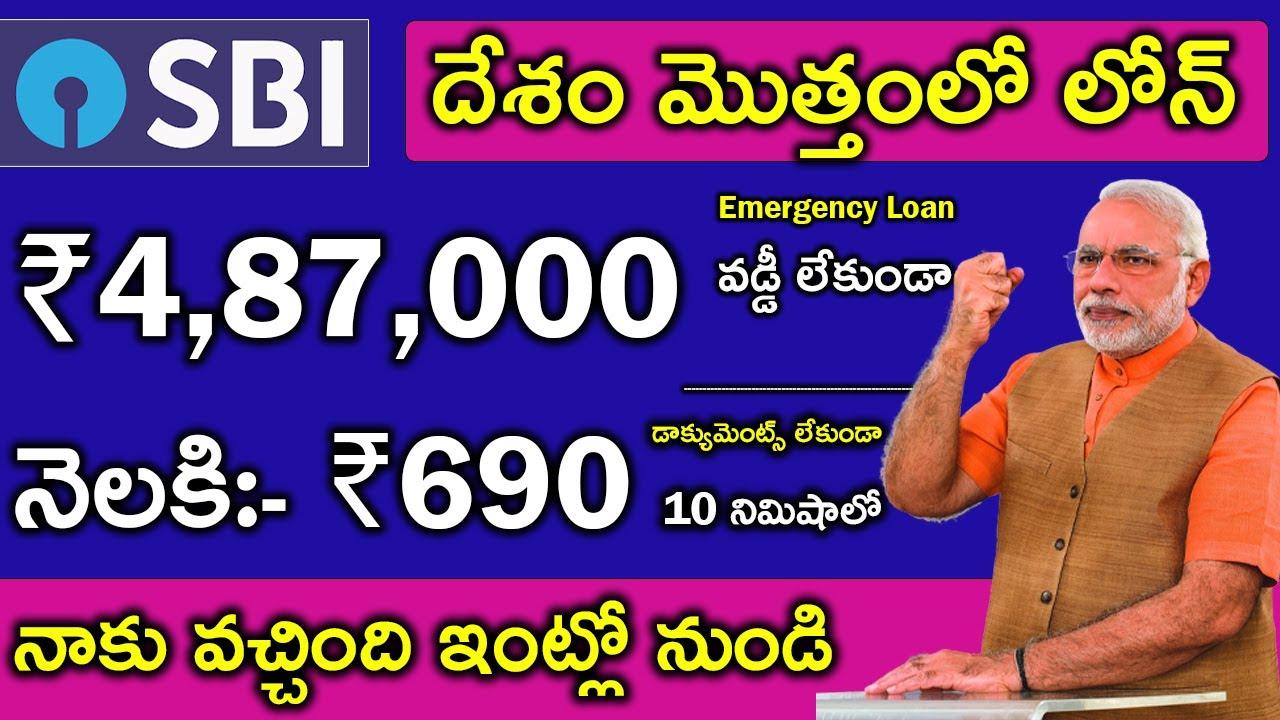 sbi giving 500000 emergency loan in telugu | how to get loan in telugu | All Sbi customer must watch